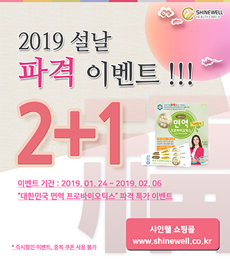 2019 새해 기해년 이벤트(pc).jpg