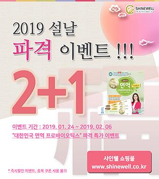 2019 설날 2+1 이벤트(pc).jpg