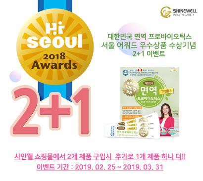 2019-하이서울-수상이벤트-피씨.jpg